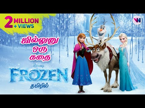 Frozen tamil dubbed animation movie cute emotional adventure story