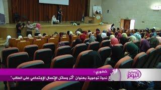 ندوة توعوية في خضوري بعنوان أثر وسائل الإتصال الإجتماعي على الطالب