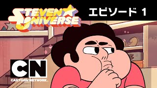 スティーブン・ユニバース エピソード1(#1-1):お腹の宝石