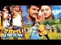 HD शोला शबनम || Shola Shabnam || Kheshari Lal Yadav || Bhojpuri Movie || Bhojpuri Full Movie 2015 HD