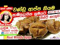 වණ්ඩු ආප්ප | wandu appa by Apé Amma(English Subtitles)
