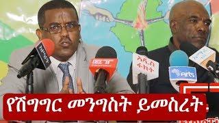 Ethiopia: ሰበር መረጃ | የሽግግር መንግስት እንዲመሰረት ኢሃን ጠየቀ