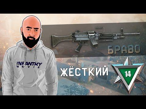 WarFace Браво   Нагиб Ромбика   Daewoo K3 - ОЧЕНЬ ЖОСТКИЙ