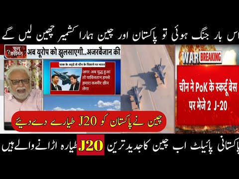 Why China Gave J20 Stealth Fighter Jets To Pakistan Free||Now PAF Pilots Will Fly Advance J20 Jets.
