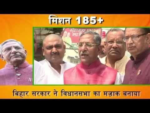 जदयू सरकार के रहते बिहार में विकास संभव नहीं है - Nand Kishore Yadav