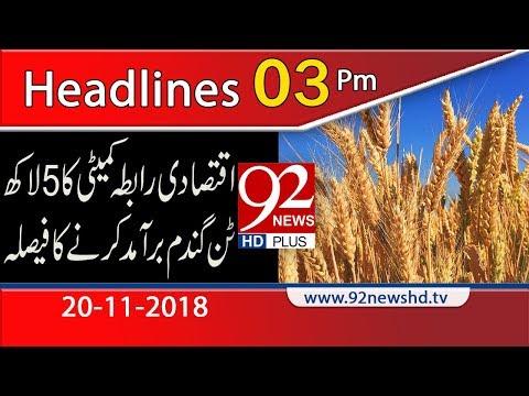 News Headlines | 3:00 PM | 20 Nov 2018 | Headlines | 92NewsHD