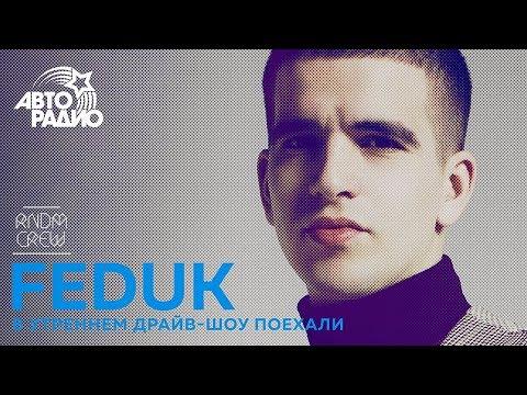 Feduk – Интервью для АвтоРадио