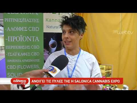 Ανοίγει τις πύλες της η Salonica Cannabis Expo στο περίπτερο 2 της ΔΕΘ | 12/9/2019 | ΕΡΤ