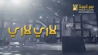 حسين الجسمي - لاري لاري (النسخة الأصلية) | 2012