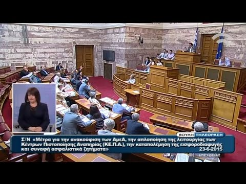 Ένταση στην Επιτροπή Κοινωνικών Υποθέσεων – Αποχώρησε η ΝΔ