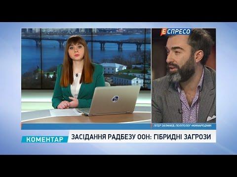 Пітер Залмаєв (Zalmayev) з відкритого засідання Радбезу ООН, 31 марта, 2017