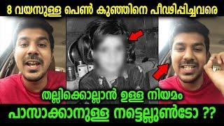 Video അവരിൽ ഒരാൾക്ക് പോലും വേണ്ട എന്ന് പറയാൻ തോന്നിയില്ലലോ ??? RJ Arun | Malayalam News MP3, 3GP, MP4, WEBM, AVI, FLV Juli 2018