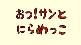 にらめっこ篇(1)