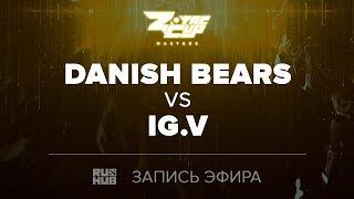 Danish Bears vs iG.V, ZOTAC Masters Finals, game 1 [Maelstorm, LightOfHeaven]