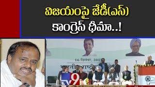 Kumaraswamy Floor test : Are Congress & JDS overconfident?