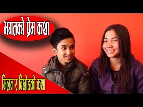 (बखतको प्रेम कथा एस्तो     Bakhat Bista र pratichhya chaudari को मिलन र बिछोडको कथा - Duration: 4 minutes, 9 seconds.)