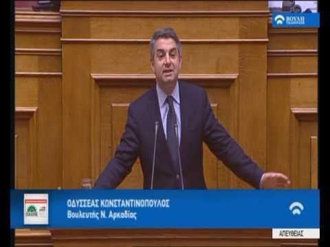 ΟΔΥΣΣΕΑΣ ΚΩΝΣΤΑΝΤΙΝΟΠΟΥΛΟΣ-Ομιλία στη Βουλή για νομοσχέδιο του Υπουργείου Εργασίας