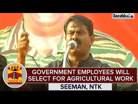 Government-employees-will-select-for-Agricultural-work--Seeman-NTK-Chief--Thanthi-TV