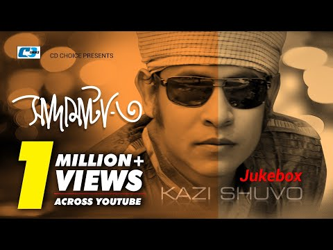SHADAMATA 3 KAZI SHUVO AUDIO JUKEBOX SUPER HITS ALBUM SHADAMATA 3 BANGLA SONG