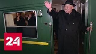Ким Чен Ын в Китае: тайна визита не разгадана — Россия 24