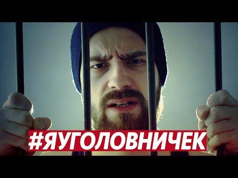 Михаил Кшиштовский - #ЯУголовничек (видео)