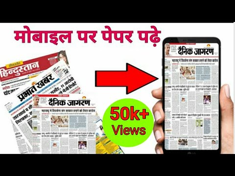 Mobile par newspaper kaise padhe|| How to read Newspaper on mobile phone.