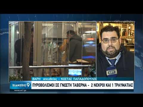 Πυροβολισμοί σε ταβέρνα στη Βάρη- 2 νεκροί, 1 τραυματίας | 19/01/2020 | ΕΡΤ