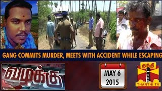 Vazhakku(Crime Story) - Gang Commits Murder & Meets With Accident While Escaping (06/05/2015)