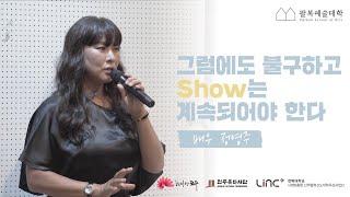 [팔복예술대학 3분순삭] 씬스틸러 배우 정영주의 '그럼에도 불구하고 Show는 계속되어야 한다'