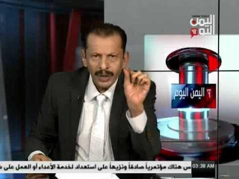اليمن اليوم 14 11 2016