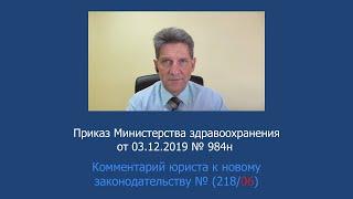 Приказ Минздрава России от 3 декабря 2019 года № 984н