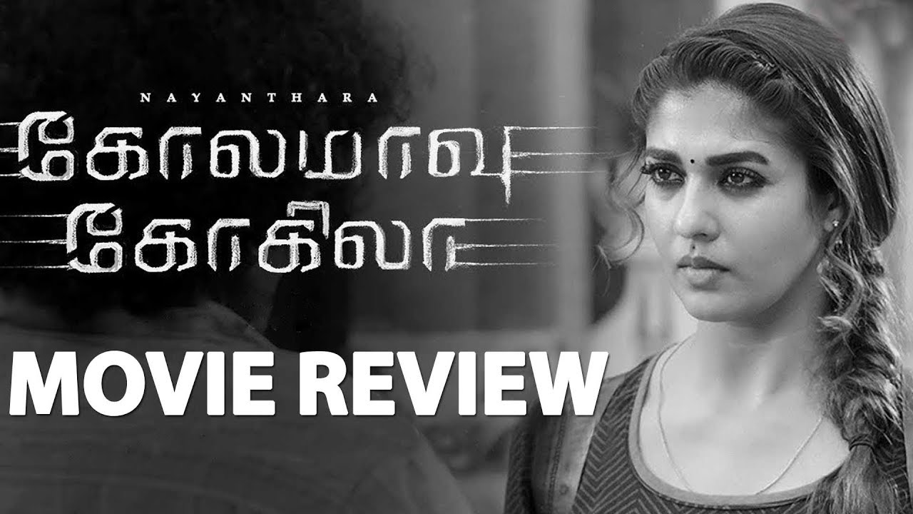 Kolamaavu Kokila Movie Review by Praveena | Nayanthara | Yogibabu | Anirudh | Coco | Kolamaavu Kokila Review
