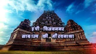 Video Special Report :  Hampi - Jewel of Vijayanagar Empire | हंपी-विजयनगर साम्राज्य की गौरवगाथा MP3, 3GP, MP4, WEBM, AVI, FLV November 2018