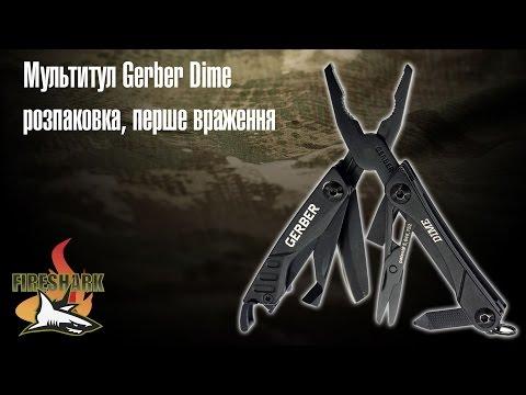 Відеоогляд мультитула Gerber Dime Micro Tool