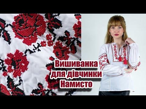 Вишиванка для дівчинки Намисто червоне видео