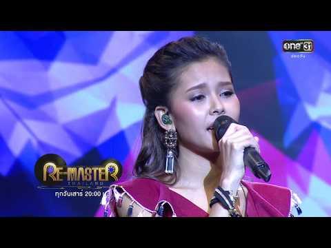 เพลง อย่างน้อย : ไข่มุก รุ่งรัตน์ | Highlight | Re-Master Thailand | 25 พ.ย. 2560 | one31