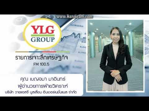 เจาะลึกเศรษฐกิจ by Ylg 26-10-2561