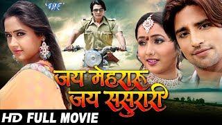 Video Jai Mehraru Jai Sasurari - Superhit Bhojpuri Movie - Rakesh Mishra, Kajal Raghwani | Full Film 2017 MP3, 3GP, MP4, WEBM, AVI, FLV November 2018