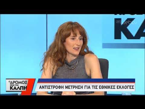 Ο Δρόμος προς την Κάλπη – Συνέντευξη «ΑΝΤΑΡΣΥΑ» | 03/07/19 | ΕΡΤ