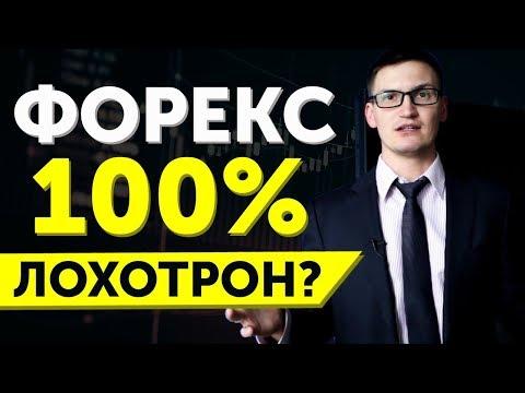 Форекс 100% лохотрон Или на форекс можно торговать и зарабатывать - DomaVideo.Ru