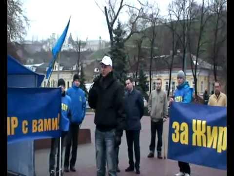 Митинг Нижегородского РО ЛДПР 04.11.13 в Нижнем Новгороде
