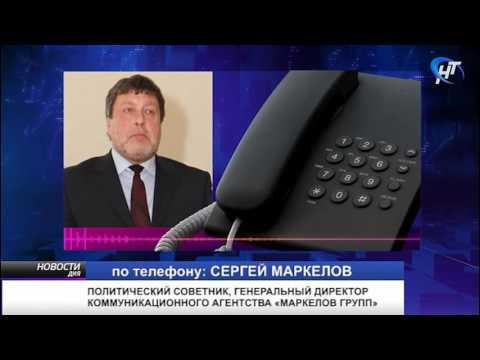 Сергей Маркелов дал свою оценку ситуации с бюджетом Великого Новгорода