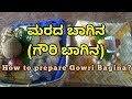 Download Lagu ಮರದ ಬಾಗಿನ (ಗೌರಿ ಬಾಗಿನ)ಜೋಡಿಸುವುದು ಹೇಗೆ ?How to prepare marada bagina (Gowri Bagina)? Mp3 Free