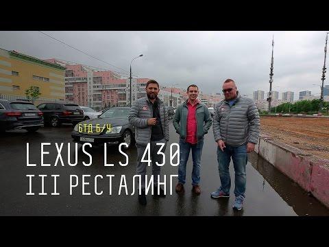 Тест драйв lexus ls430 снимок
