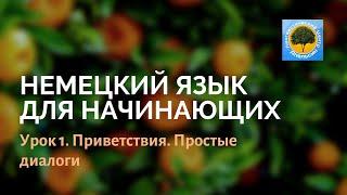Немецкий язык/, Тема: приветствие/Лингвистический Центр Апельсин