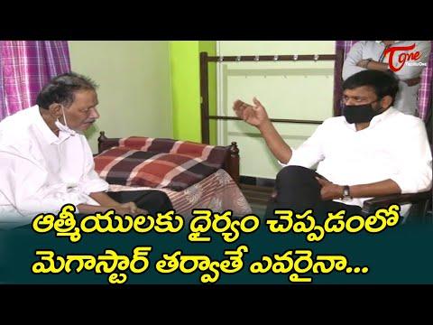 Megastar Chiranjeevi Meets Senior Journalist Ram Mohan Naidu | TeluguOne Cinema