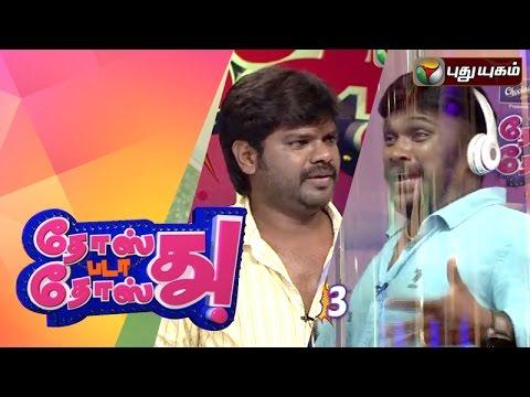 Dosth Bada Dosth   20/12/2015   Puthuyugam TV