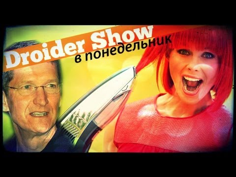 Droider Show #56. Жаркая осень. Итоги IFA 2012