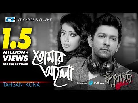 Tomar Alo | Tahsan | Kona | Shopno Bari | Sajid Sarkar | Lyrical Video | Bangla New Song | Full HD