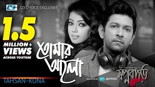 Tomar Alo  Tahsan  Kona  Shopno Bari  Sajid Sarkar  Lyrical Video  Bangla New Song  Full HD